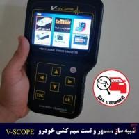 شبیه ساز سنسور و تست سیم کشی v-scope