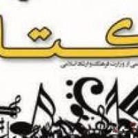 آموزشگاه موسیقی اُکتاو با مجوز رسمی وزارت ارشاد