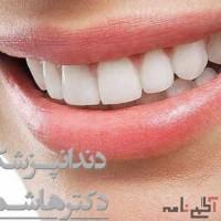 دندانپزشکی خوب و مجهز تهران