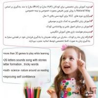 دوره آموزش تخصصی زبان کودکان بامتد natural way