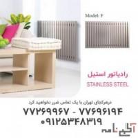 رادیاتور استیل STAINLESS STEEL