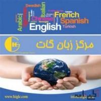 آموزشگاه زبان کره ای مرکز زبان گات