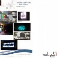 فروش ویژه تلویزیون های شهری - تبلیغاتی