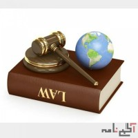 ضامن دادگاه وکارمندرسمی (کفالت)