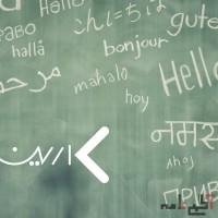 آموزش انواع زبان:انگلیسی، آلمانی، فرانسوی و..