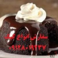 سفارش پخت انواع کیک خانگی، شیرینی خانگی