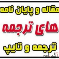 مقاله + ترجمه + تایپ