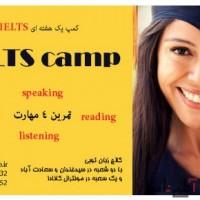 کمپ نوروزی IELTS , مکالمه انگلیسی