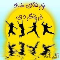 برگزار کننده تور های یک روزه و چند روزه ایران گردی
