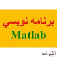 آموزش وانجام پروژه با matlab