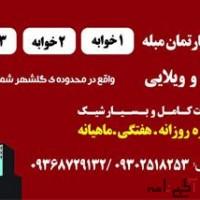 اجاره آپارتمان مبله در گلشهر