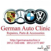 تعمیرگاه تخصصی خودروهای آلمانی - مهندس فردین صلواتی