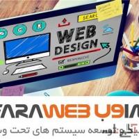 فراوب - طراحی حرفه ای وب سایت