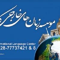 تدریس زبان آلمانی،ترکی استانبولی،فرانسه،هلندی