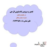نمایندگی ال جی اصفهان