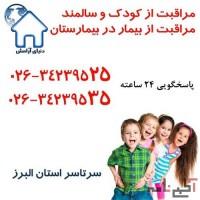 مراقبت و پرستاری در منزل شما