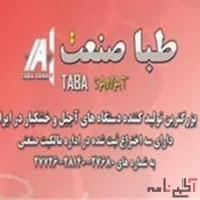 بزرگترین تولید کننده و صادرکننده دستگاه آجیل ایران