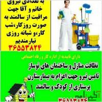 نظافت منازل