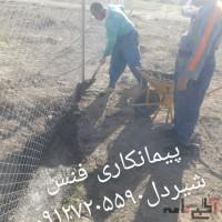 پیمانکاری فنس و صنایع مفتولی شیردل 09127205590