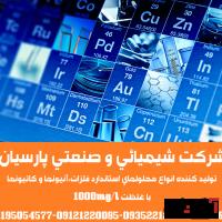تولید و توزیع انواع محلولهای استاندارد فلزات،آنیونها و کاتیونها با غلظت 1000mg/l