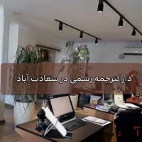 :: دارالترجمه رسمی سورن : معتبر ترین دارالترجمه رسمی در سعادت آباد