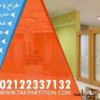 :: تولید و نصب پارتیشن اداری و خانگی دیوارک و بازسازی ساختمان در تهران و سایر شهرها