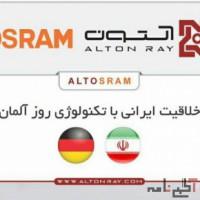 نمایدگی رسمی شرکت هایه افراتاب و التون