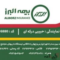 صدور انواع بیمه نامه