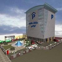 طراحی، اجرا و بهره برداری انواع پارکینگ های مکانیزه و طبقاتی