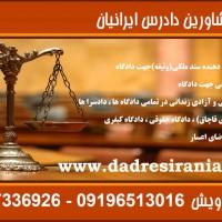 ضامن دادگاه وکارمندرسمی (کفالت)09307336926