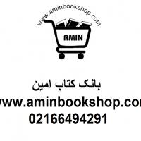 بانک کتاب امین
