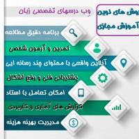 آموزش زبان تخصصی آنلاین(آیلتس-تافل-بازرگانی و...)