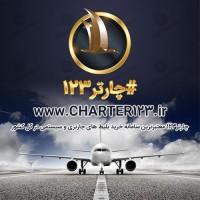 چارتر123|خرید بلیط هواپیما ارزان چارتر خارجی و داخلی