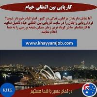 ارائه خدمات درزمینه اخذاقامت استرالیابه متقاضیان واجد شرایط