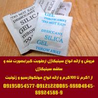 ارائه انواع ساشه رطوبت گیر(سیلیکاژل) مخصوص بسته بندی لوازم و تجهیزات